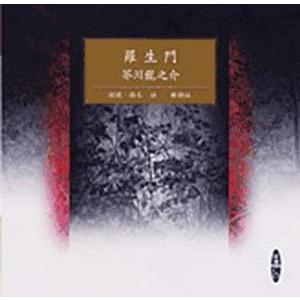 CD 羅生門 / 芥川龍之介
