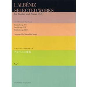 アルベニス選集 CD付|bookfan