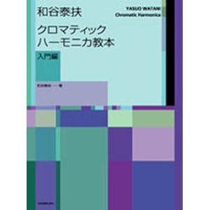 和谷泰扶クロマティック・ハーモニカ教本 入門編|bookfan