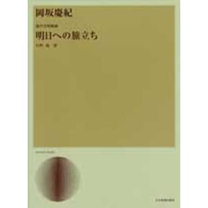明日への旅立ち|bookfan