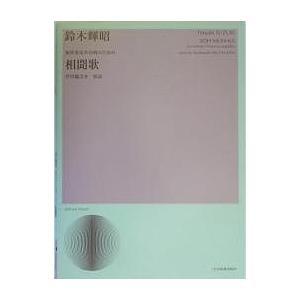 相聞歌 無伴奏女声合唱のための|bookfan