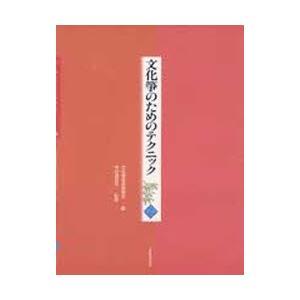 文化事のためのテクニック 2|bookfan