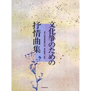 文化筝のための抒情曲集|bookfan
