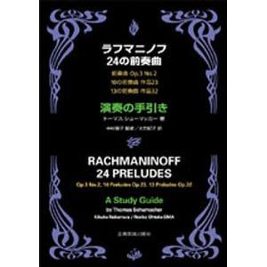 ラフマニノフ24の前奏曲演奏の手引き|bookfan