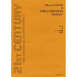 林光:ヴィオラ協奏曲《悲歌》|bookfan