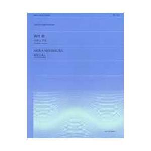 西村朗 リチュアル|bookfan