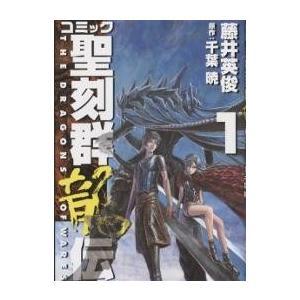 コミック聖刻群竜伝 1 / 藤井英俊 / 千葉暁|bookfan