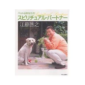 著:江原啓之 出版社:中央公論新社 発行年月:2007年09月