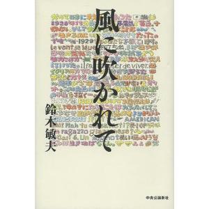 著:鈴木敏夫 出版社:中央公論新社 発行年月:2013年08月