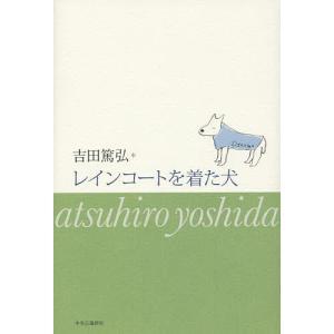 著:吉田篤弘 出版社:中央公論新社 発行年月:2015年04月