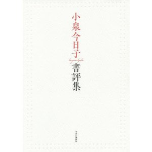 小泉今日子書評集/小泉今日子...