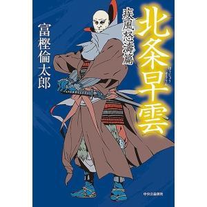 著:富樫倫太郎 出版社:中央公論新社 発行年月:2018年06月