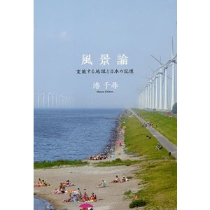 風景論 変貌する地球と日本の記憶 : 港千尋   HMV&BOOKS online -