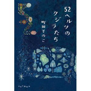 52ヘルツのクジラたち / 町田そのこ|bookfan