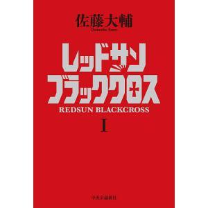 レッドサンブラッククロス 1/佐藤大輔の商品画像 ナビ