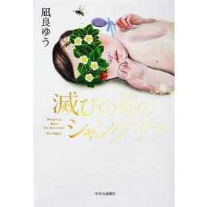 滅びの前のシャングリラ / 凪良ゆう|bookfan