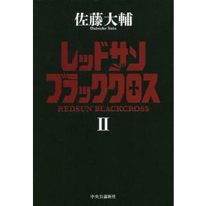 レッドサンブラッククロス 2/佐藤大輔の商品画像|ナビ