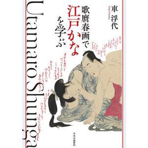歌麿春画で江戸かなを学ぶ / 車浮代