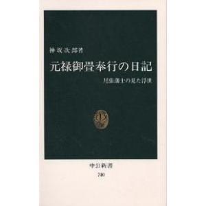 著:神坂次郎 出版社:中央公論社 発行年月:1984年09月 シリーズ名等:中公新書 740