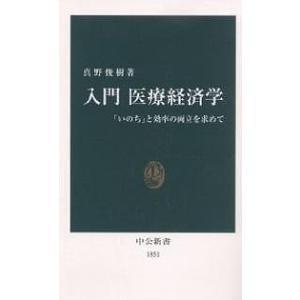 著:真野俊樹 出版社:中央公論新社 発行年月:2006年06月 シリーズ名等:中公新書 1851