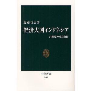 著:佐藤百合 出版社:中央公論新社 発行年月:2011年12月 シリーズ名等:中公新書 2143