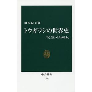 トウガラシの世界史 辛くて熱い「食卓革命」/山本紀夫