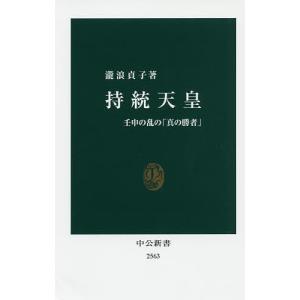 持統天皇 壬申の乱の「真の勝者」 / 瀧浪貞子