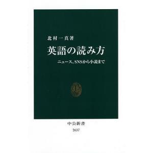 英語の読み方 ニュース、SNSから小説まで / 北村一真|bookfan
