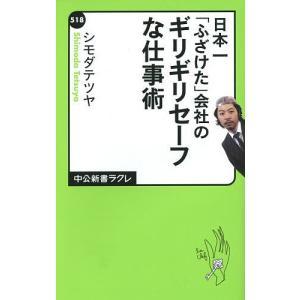 日本一「ふざけた」会社のギリギリセーフな仕事術 / シモダテツヤ