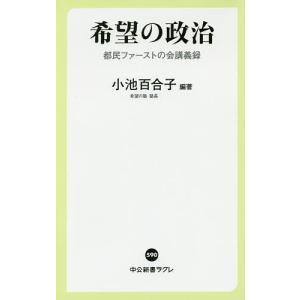 希望の政治 都民ファーストの会講義録/小池百合子