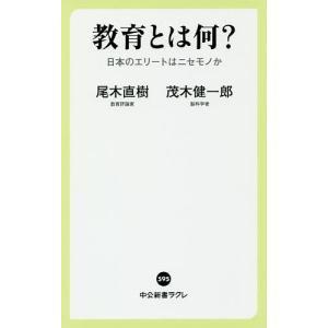 教育とは何? 日本のエリートはニセモノか / 尾木直樹 / 茂木健一郎|bookfan