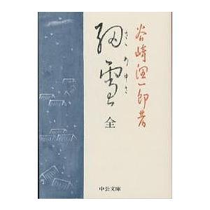 著:谷崎潤一郎 出版社:中央公論社 発行年月:1983年01月 シリーズ名等:中公文庫