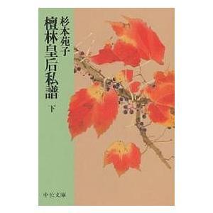 著:杉本苑子 出版社:中央公論社 発行年月:1984年11月 シリーズ名等:中公文庫