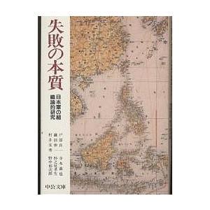 失敗の本質 日本軍の組織論的研究 / 戸部良一