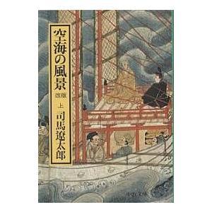 著:司馬遼太郎 出版社:中央公論社 発行年月:1994年03月 シリーズ名等:中公文庫