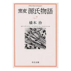 著:橋本治 出版社:中央公論社 発行年月:1996年03月 シリーズ名等:中公文庫 巻数:7巻