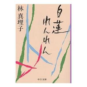 白蓮れんれん / 林真理子 bookfan