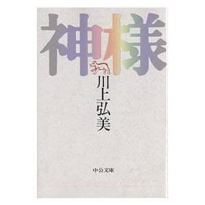 著:川上弘美 出版社:中央公論新社 発行年月:2001年10月 シリーズ名等:中公文庫