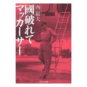 著:西鋭夫 出版社:中央公論新社 発行年月:2005年07月 シリーズ名等:中公文庫