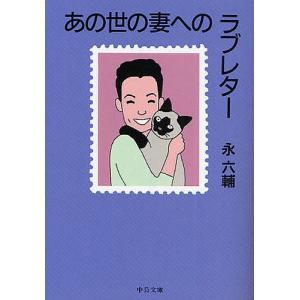 あの世の妻へのラブレター / 永六輔|bookfan