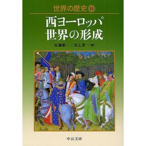 世界の歴史 10 佐藤彰一 池上俊一の商品画像|ナビ