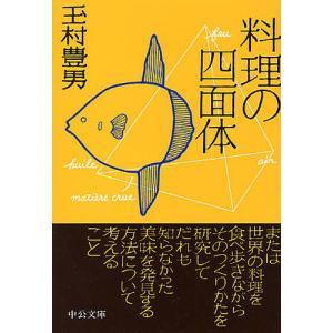 著:玉村豊男 出版社:中央公論新社 発行年月:2010年02月 シリーズ名等:中公文庫 た33−22