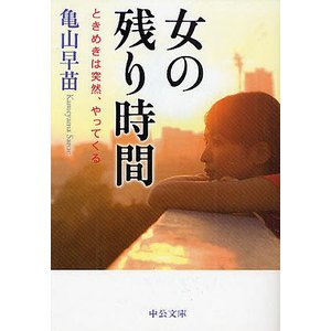 著:亀山早苗 出版社:中央公論新社 発行年月:2010年04月 シリーズ名等:中公文庫 か76−1