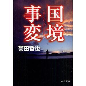 著:誉田哲也 出版社:中央公論新社 発行年月:2010年06月 シリーズ名等:中公文庫 ほ17−4
