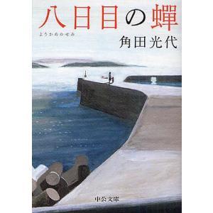 八日目の蝉 / 角田光代|bookfan