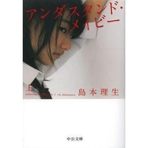 著:島本理生 出版社:中央公論新社 発行年月:2014年01月 シリーズ名等:中公文庫 し46−1
