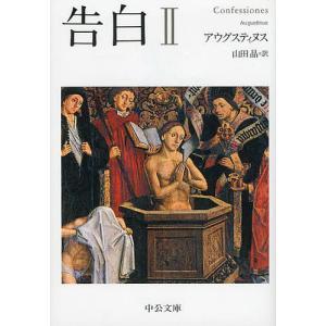 告白 2 / アウグスティヌス / 山田晶