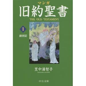 著:里中満智子 出版社:中央公論新社 発行年月:2014年06月 シリーズ名等:中公文庫 S26−1...