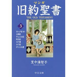 著:里中満智子 出版社:中央公論新社 発行年月:2014年08月 シリーズ名等:中公文庫 S26−3...