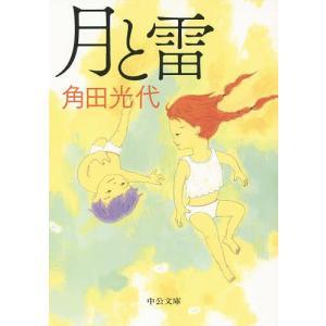 月と雷 / 角田光代|bookfan
